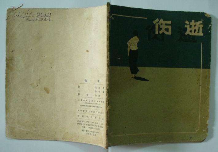 好品 老版连环画:顾寄徐绘《伤逝》上海人民美术出版社58年初版仅印32000册