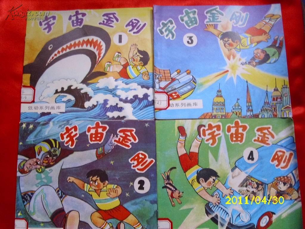 宇宙金刚(1——4)(低幼系列画库)共4本