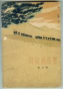 1972年初版1印【闪闪的红星】李心田著作、插图本