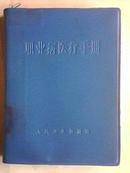 职业病医疗手册(林彪题词少见,71年1版1印,蓝塑料皮)