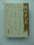 湖州名人志 2009年1版1印 (精装本)(厚5厘米)内赵孟頫、吴昌硕等(浙江湖州文史)(有石交集的人物)