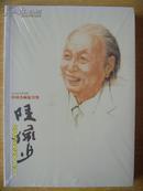 陆俨少(中国名画家全集 今日美术馆书库)