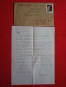 名人信札.手札.信函.中国著名演讲学家(刘德强信札)1页带封.