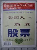 商业周刊(中文版)1996年第9期