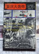 重庆大轰炸