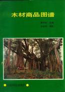 《木材商品图谱》(全铜版纸彩图 )