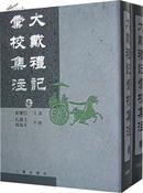 大戴礼记汇校集注(精装本)(上下册全)(2005年一版一印,品相超十品全新)