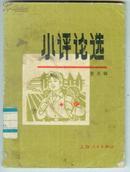 1971年初版1印【小评论选】第五辑(64开)
