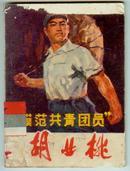 """1971年初版1印【""""模范共青团员""""胡业桃】64开、前有语录"""