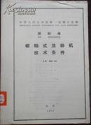 【中华人民共和国第一机械工业部 部标准 辗轮式混砂机技术条件】JB 505-64