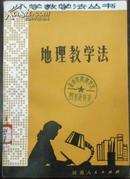 【小学教学法丛书 地理教学法】