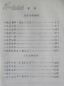 太行革命根据地大事记-1986年