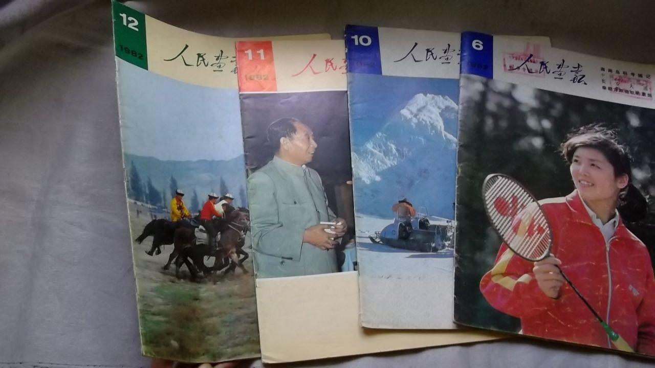 人民画报 1982年第6、10、11、12期 共4本合售【有馆章