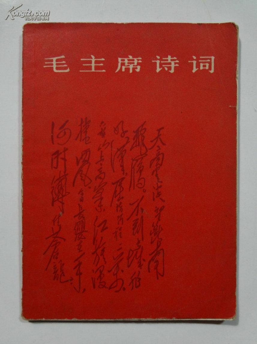 文革精品珍藏红宝书《毛主席诗词》1966年9月北京第一版,