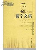 蒲宁文集  (全五册, 原版稀缺书,16开,2005年一版一印)