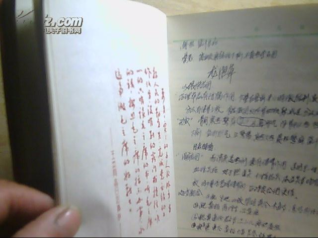 手抄医学【学习王杰】老笔记本