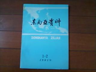 东南亚资料 (季刊)1981年笫1、2期(总48期)