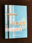 成人高等教育英语考试:词汇词频手册