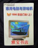 家用电脑与游戏机  (1996年合订本(上))  (1-6期)(圣剑传说3)(足球游戏之极品----FIFA\96)