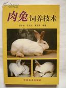 肉兔饲养技术