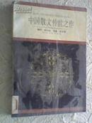 中国散文传世之作(现代卷)