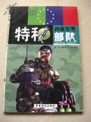 《西欧军警特种部队》下 1版1印 包挂刷