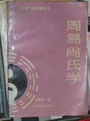 周易尚氏学(中国古代术数全书)