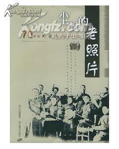 尘封的老照片:70年前外国人镜头中的中国