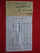 信札.手札.信函(张希钦致吴坤雄信札)毛笔1页带封.