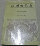 扬州曲艺志