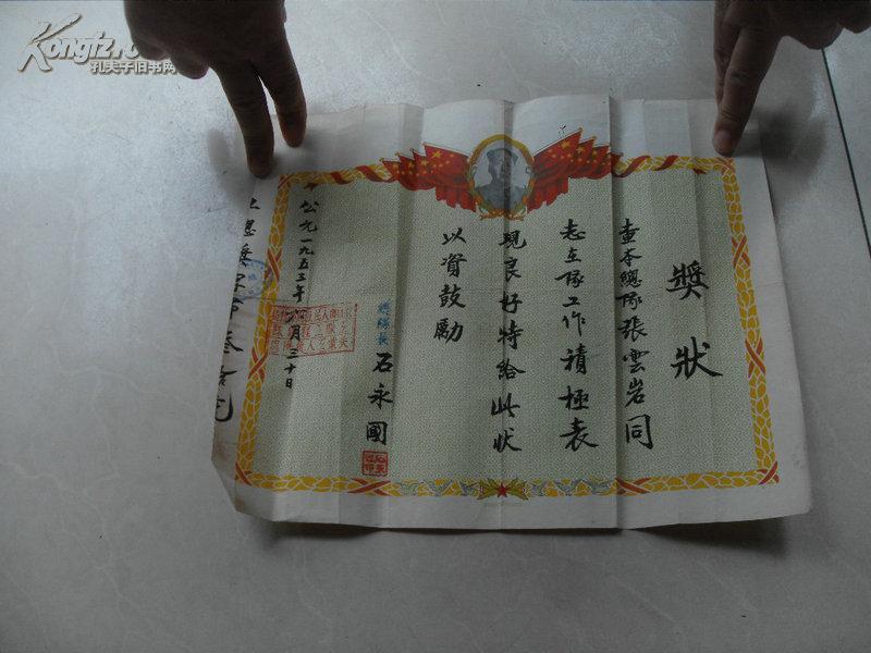 1953年奖状一张{带毛像和红印章}