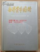 正版现货 世界货币图册 精装 彩印 93年一版一印