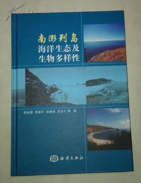 南澎列岛海洋生态及生物多样性(16开 精装 一版一印)