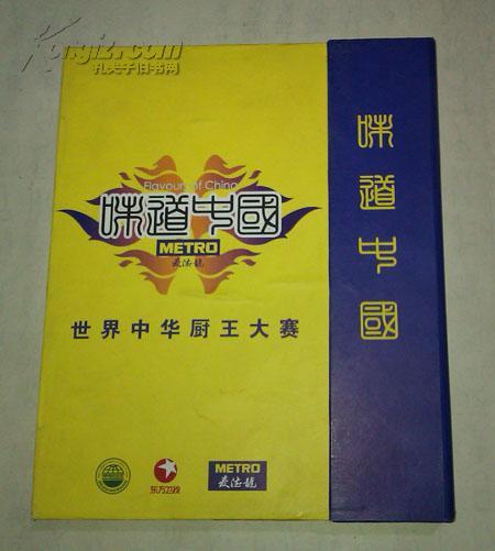 味道中国-世界中华厨王大赛(精装带封套)