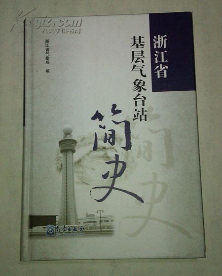 浙江省基层气象台站简史(16开 精装 印2000册)