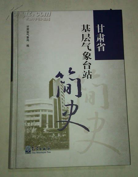 甘肃省基层气象台站简史(16开 精装 印2000册)