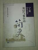 宁夏回族自治区《基层气象台站简史》(16开 精装 印2000册)