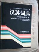 汉英词典(修订版缩印本)