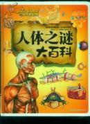 图说天下系列――人体之谜大百科