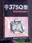多菱牌----375Q型柴油机使用说明书