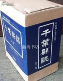 超低价!日本都府道县志大全共计154册/精装/大开/极为珍贵/净重362公斤