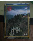 世界遗产-庐山1本10枚明信片