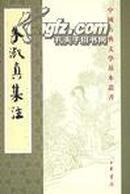 中国古典文学基本丛书:朱淑真集注