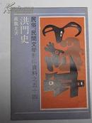 洪门史 【据和平出版社1947年初版影印】