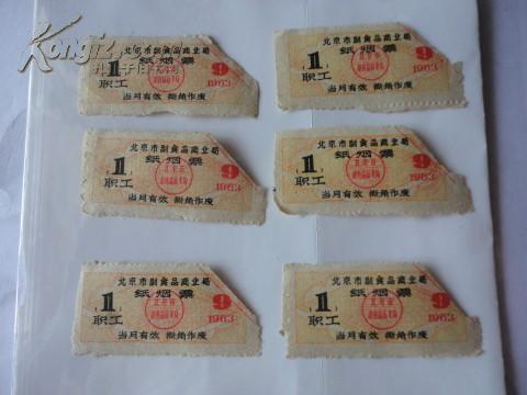 纸烟票  --- 北京市1963年9月(1)