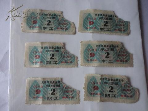 纸烟票 --- 北京市1963年9月(2)