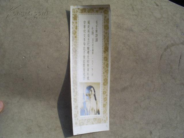 60年代早期照片老书签  毛主席诗词为女民兵题照  15.8/5厘米