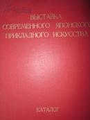 日本现代工艺美术展目录 1957(书内多图)