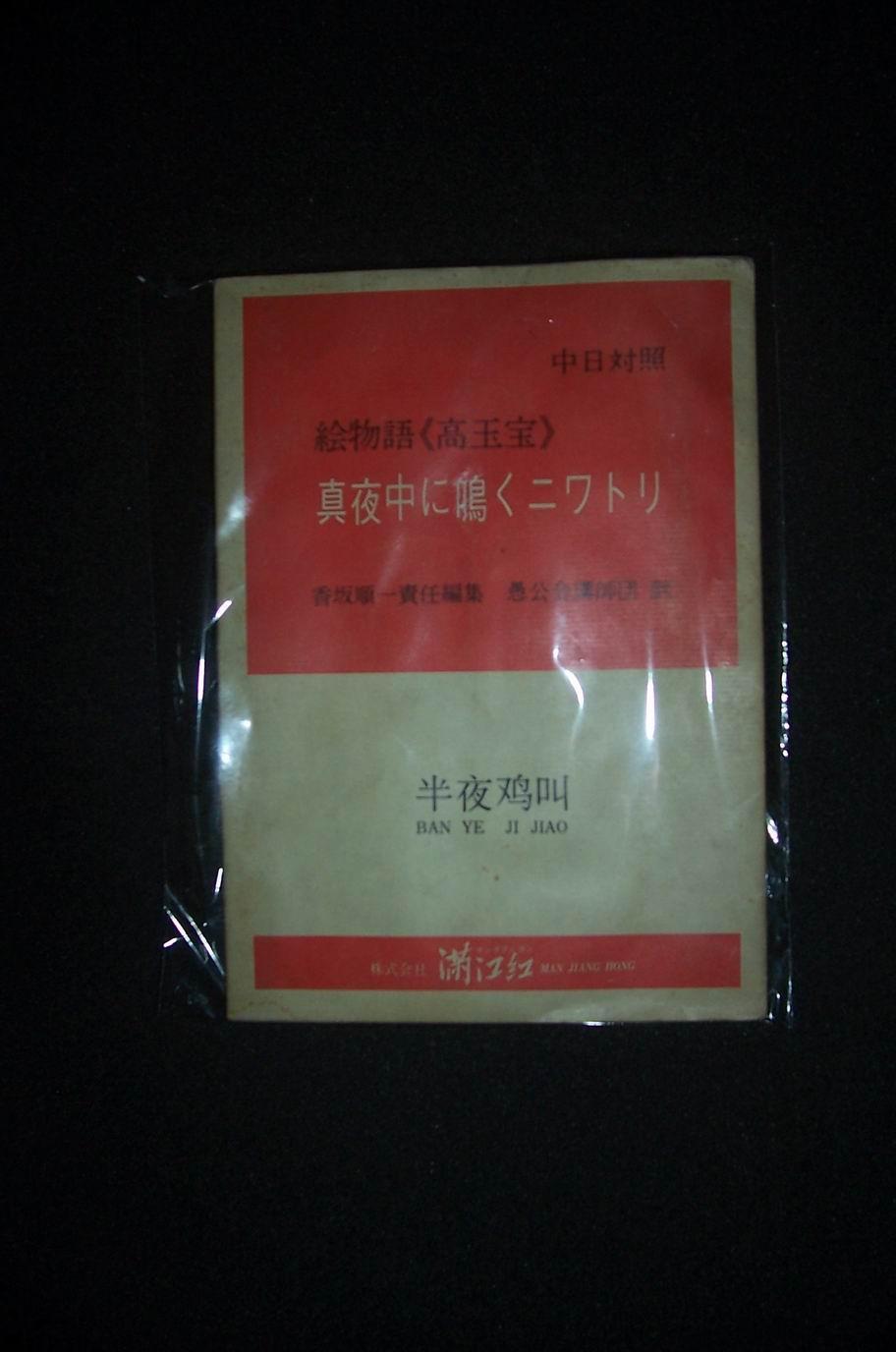 罕见大32开 中日对照 日本原版 半夜鸡叫 中日文拼音