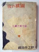 夜的构图/织田作之助/1947年/万里阁/243页/32开